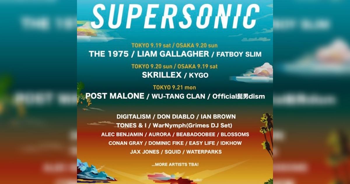 SUPERSONIC 2020にポスト・マローンとウータン・クランが出演決定。第一弾出演アーティストをチェック